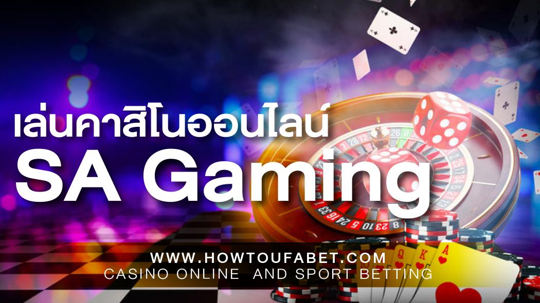 เล่นคาสิโนออนไลน์ SA Gaming