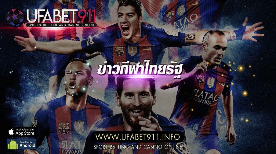 ข่าวกีฬาไทยรัฐ